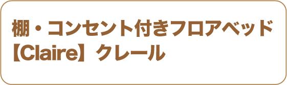 棚・コンセント付きフロアベッド 【Claire】クレール